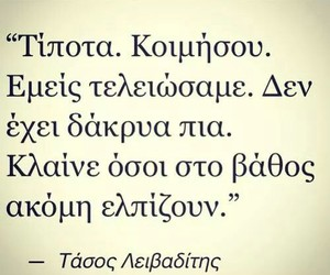 greek, missyou, and heartit image