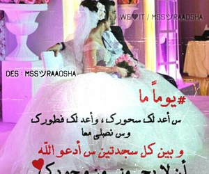 lover, marriage, and بغداد image