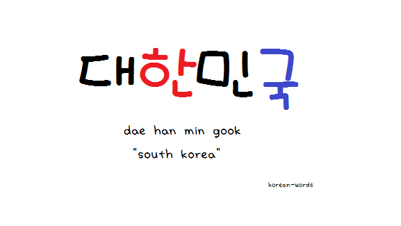 24 images about korean words on we heart it see more about korean 24 images about korean words on we heart it see more about korean words and korea m4hsunfo