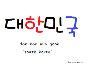 hangul, quotes, and korean words image