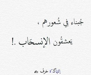arabic, حب, and عربي image