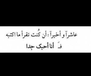 حب, احزان, and عشق image