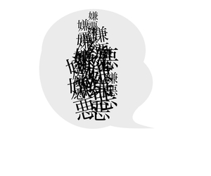 black, white, and word image