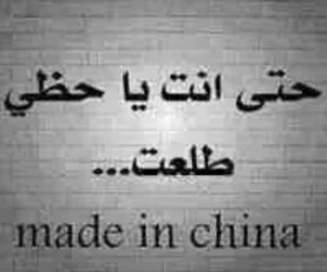 made in china, كلمات, and عربي image