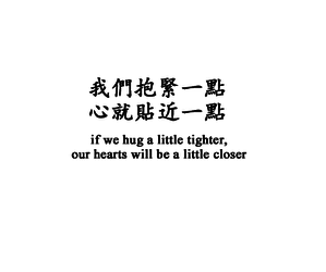 love, hug, and quote image