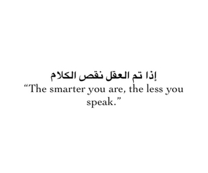 arabic, quote, and smarter image