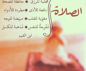السعوديه, islam, and صلاة image