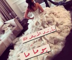 حب, صور, and عرس image