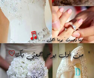 حب, صور, and زواج image