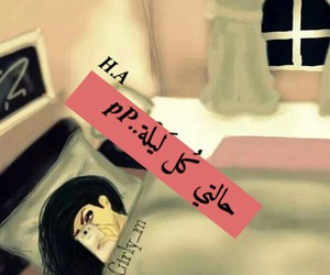 بنت and تصميمي image