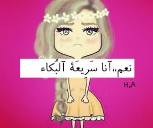 بنت, بكاء, and عربي image