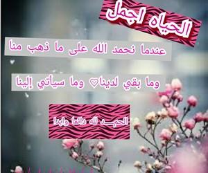 رمزيات, الحمد لله, and الحياه image