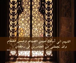 رمضان, اللهم, and القرآن image