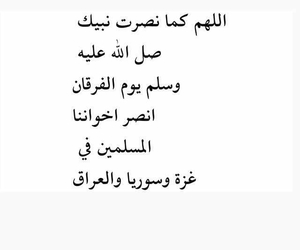 arabic, سوريا, and اقتباس image