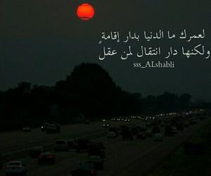 الموت, رحيل, and الدنيا image