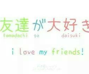 japan, japanese, and friends image