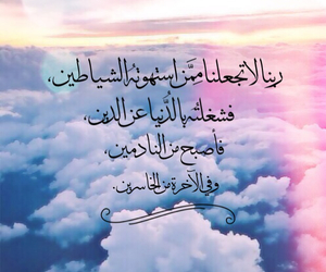 رمضان, عربي, and دعاء image