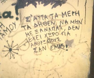 walls and greek quotes image