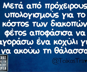 greek, quotes, and summer image