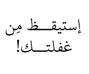 عربي, كلمات, and استيقظ image