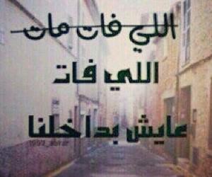 عربي, كلمات, and بالعربي image