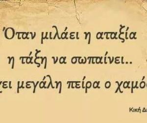 γρεεκ, ποίηση, and greek image