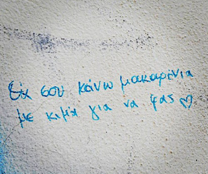 greek quotes, greek text, and τοιχοσ image