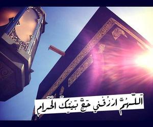 عربي, إسلام, and دعاء image
