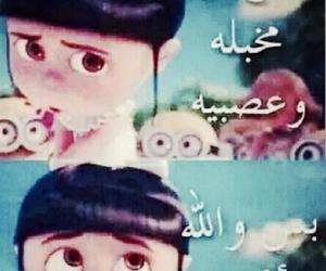 انحب, عصبية, and والله image