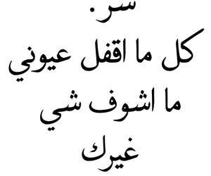 arabic text, كلام, and عيون image