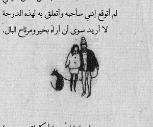 you, حبيبي, and عربي image