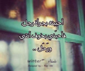 love, words, and عربي image