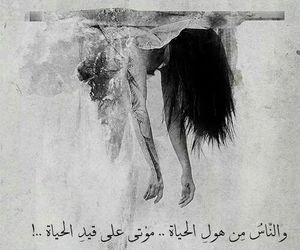 عربي, arabic, and حياة image