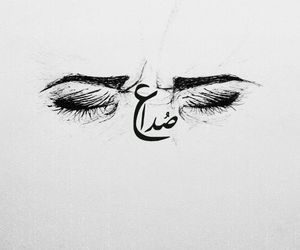 عربي, arabic, and صداع image