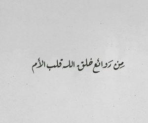 عربي, arabic, and mother image