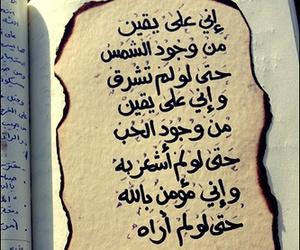 عربي, يقين, and arabic image