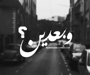 baghdad and عربي image