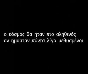 greek, quotes, and γρεεκ image