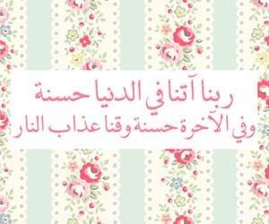 islam, عربي, and اذكار image