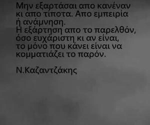 greek quotes, παρελθον, and Ελληνικά image