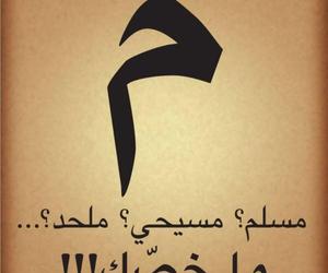 عربي, baghdad, and م image