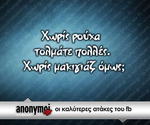 true and greek quotes image