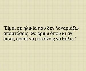 ellinika and greek quotes image