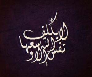 allah, arabic, and عربي image