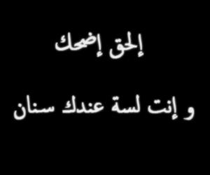 arab, arabic, and عربي image