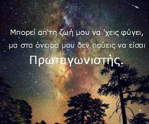 greek, qoutes, and γρεεκ image