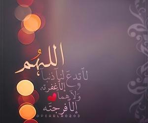 islam, دعاء, and ليلة القدر image