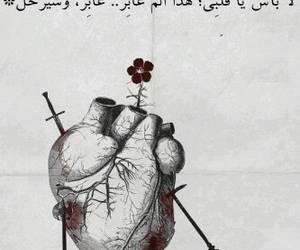 heart, pain, and arabic image
