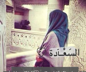 بنات, الله, and سعادة image
