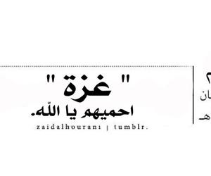 عربي, كلمات, and غزة image
